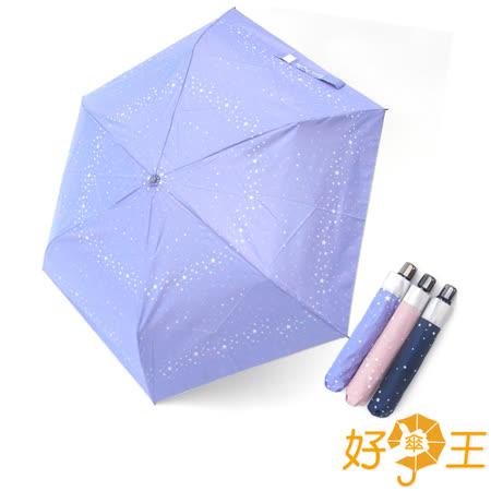 【好傘王】手開傘系_銀河星空鋼筆傘1入(3色可選)