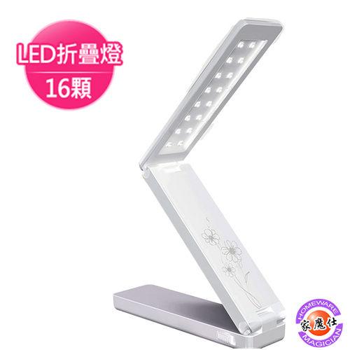 【家魔仕】第4代自然光16顆LED電池USB兩用折疊檯燈(HM-6057)