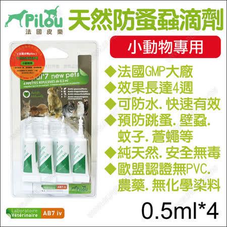 【好物分享】gohappy 購物網Pilou法國皮樂《天然防蚤蝨滴劑小動物用》0.5ml*4管好用嗎大 遠 百