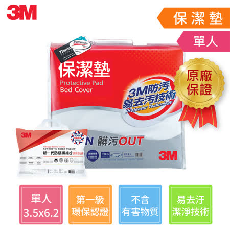 3M 保潔墊包套平單式(單人)+防蹣限量枕心