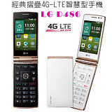 "LG D486 WineSmart經典""摺疊""設計4G-LTE智慧型手機"