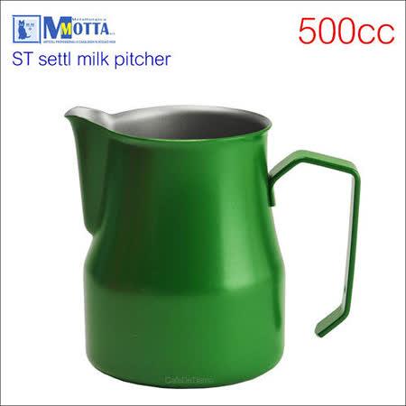MOTTA 2850 不鏽鋼拉花杯 500cc (綠色) HC7093GR