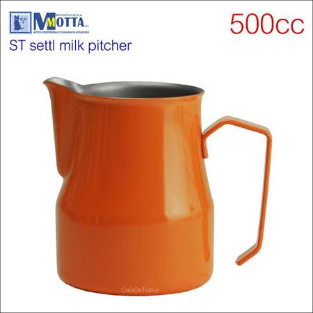 MOTTA 2650 不鏽鋼拉花杯 500cc (橘色) HC7093OR