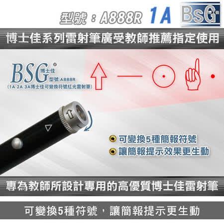 博士佳BSG A888R-1A可變換5種符號箭頭紅光雷射筆