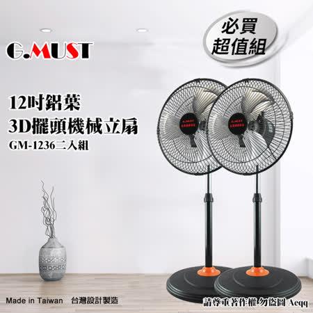 G.MUST 台灣通用科技 12吋 新型360度立體擺頭鋁葉立扇 (GM-1236) 超值二入組