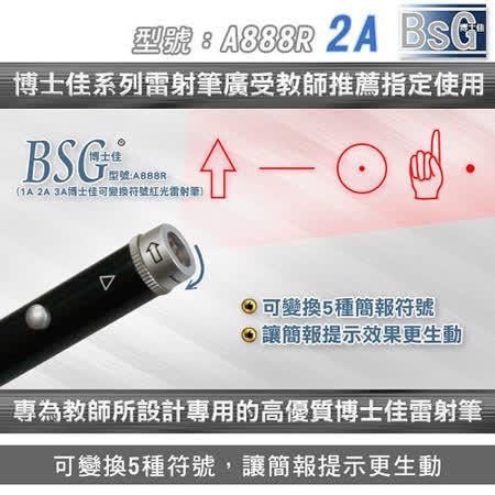 博士佳BSG A888R-2A可變換5種符號箭頭紅光雷射筆