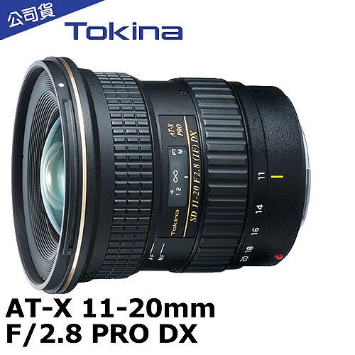 Tokina AT-X PRO DX 11-20mm F2.8 廣角鏡頭(11-20,公司貨) Canon / Nikon用