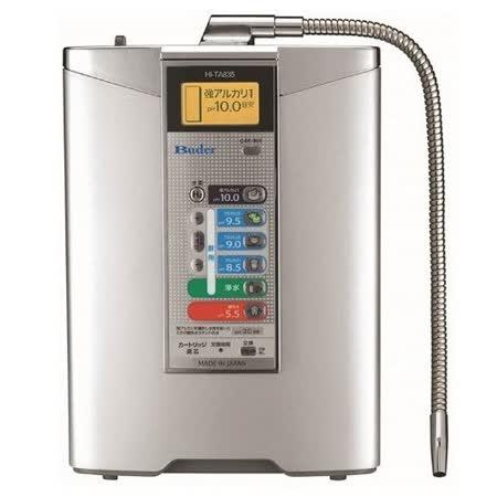 Buder 普德 HI-TA835 桌上型水素水機