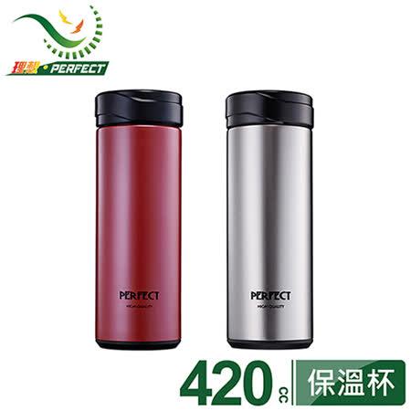 《PERFECT‧理想》晶鑽不鏽鋼真空保溫杯-420cc