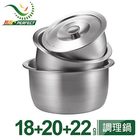 精巧不鏽鋼調理鍋組-18+20+22cm-3入組《PERFECT 理想》