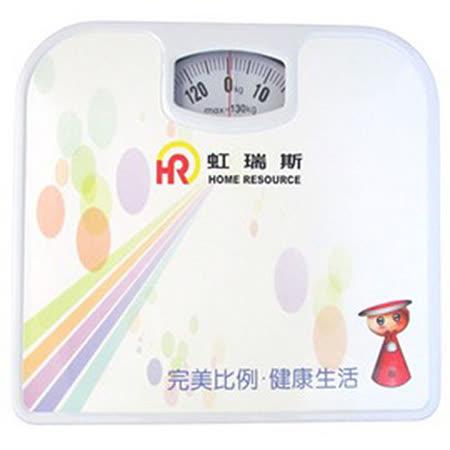 Home Resource虹瑞斯炫彩機械式體重計SCA-103