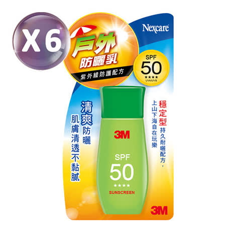 3M戶外專用防曬乳(無香型)40mL*6