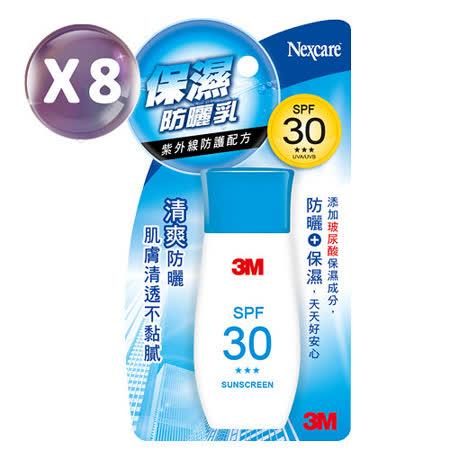 3M保濕防曬乳40mL*8