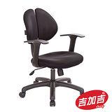 吉加吉 雙背智慧 電腦椅 TW-2998
