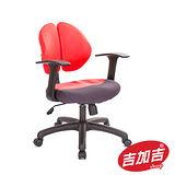 吉加吉 雙背智慧 電腦椅 TW-2998C (八色)