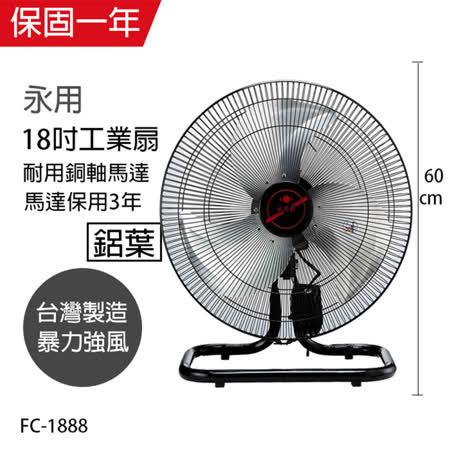 """【永用】18""""大馬達工業桌扇FC-1888"""