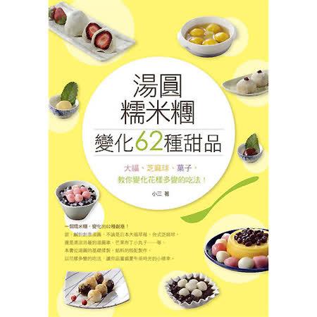 湯圓、糯米糰變化出62種甜品!大福、芝麻球、菓子,教你花樣多變的吃法!