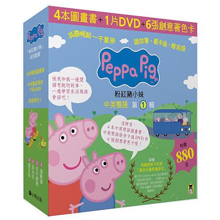 Peppa Pig粉紅豬小妹.第1輯(四冊中英雙語套書+中英雙語DVD)