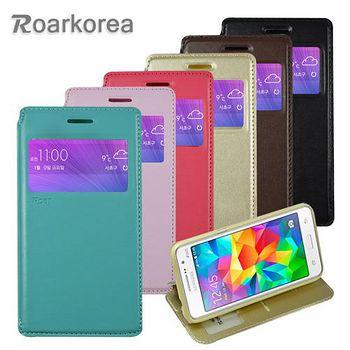Roarkorea Samsung Galaxy Grand Prime 開窗隱磁站立皮套 (G530Y)