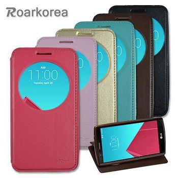 Roarkorea LG G4 開窗隱磁站立皮套 G4 專用