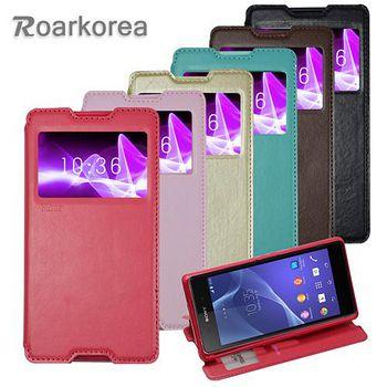 Roarkorea Sony Xperia Z2  開窗隱磁站立皮套 Z2 專用