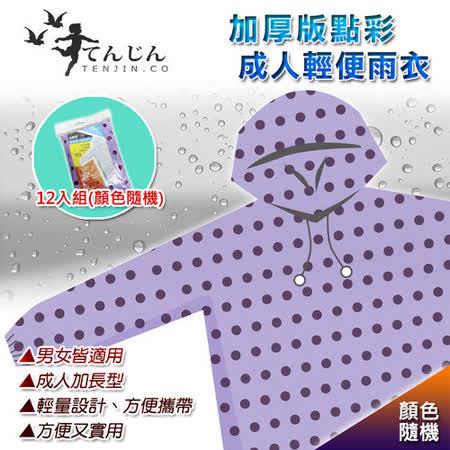 【天神牌】加厚版點彩成人輕便雨衣-12入組(顏色隨機)