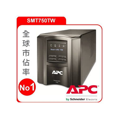 APC 不斷電系統 Smart-UPS SMP系列 ( SMT750)