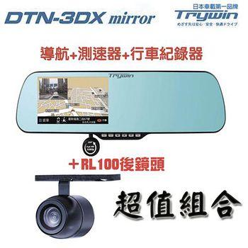 Trywin DTN-3DX mirror + RL100後鏡頭 後視鏡型行車記錄器 (贈送16G記憶卡)