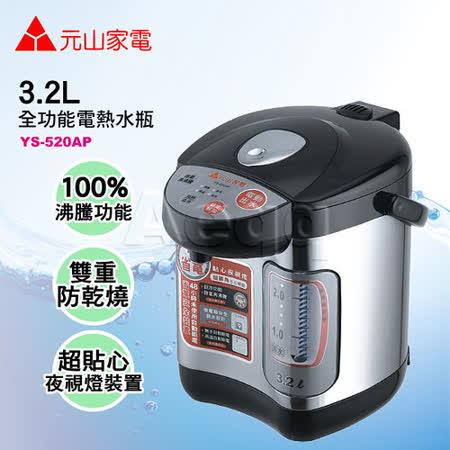 元山牌 3.2L 全功能電動熱水瓶 (YS-520AP)