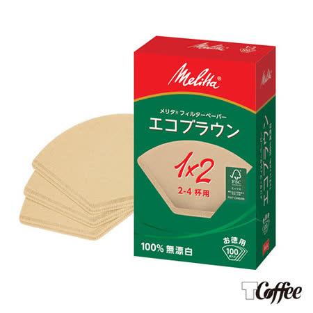 【TCoffee】德國Melitta美利塔經濟型1x2濾紙100P無漂白