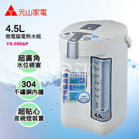 【部落客推薦】gohappy 購物網元山牌 4.5L微電腦電熱水瓶YS-590AP效果遠東 sogo