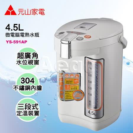 【網購】gohappy快樂購元山牌4.5L微電腦三段定溫電熱水瓶(YS-591AP)評價怎樣遠 百 禮券