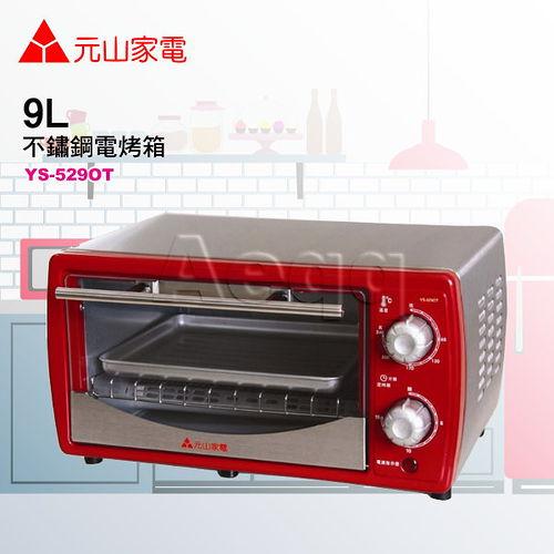 元山牌 9L 不鏽鋼電烤箱YS~529OT
