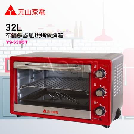 元山牌 多功能 32L 大容量不鏽鋼電烤箱【YS-532OT 】