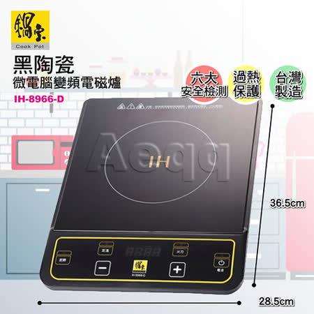 [鍋寶] 黑陶瓷微電腦變頻電磁爐 IH-8966-D