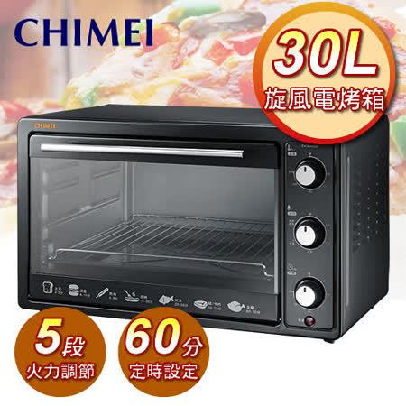 【網購】gohappy線上購物CHIMEI 奇美30L側旋風電烤箱 EV-30A0SK去哪買愛 買 新竹 營業 時間