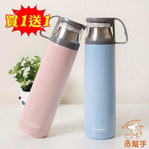 【蒸幫手 BRAISE HELPER】不鏽鋼創意隨身提手保冰保溫杯/瓶(450ml)(買一送一)
