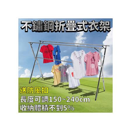 折疊不鏽鋼晒衣架-2.4米