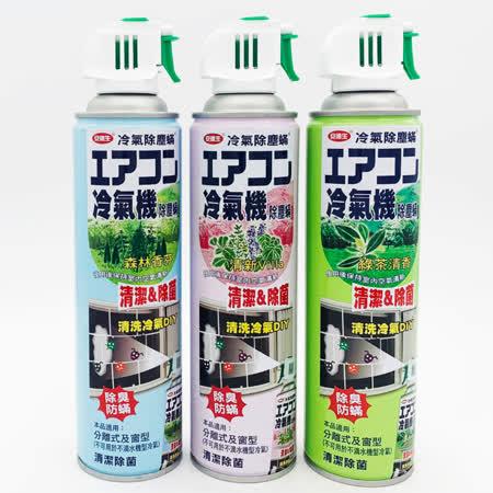 (安德生)冷氣機清潔劑420ml-清新Villa&綠茶清香&森林香芬-(3入/1組)