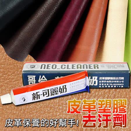 [百貨通]皮革塑膠去汙劑(2入) 可麗奶 適用 皮革 塑膠 家電 冰箱 沙發 桌椅