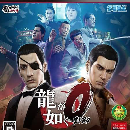普雷伊 PS3 人中之龍0誓言的場所 亞洲日文版