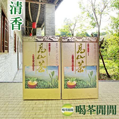 【喝茶閒閒】台灣機剪清香高山茶2盒(150公克/盒)