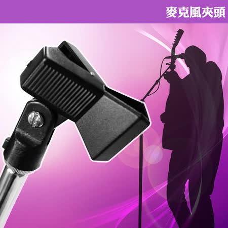 【美佳音樂】有線/無線通用 台灣製造 麥克風夾頭 2入/組