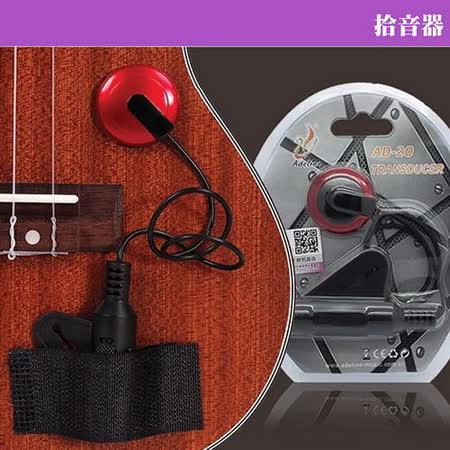 【美佳音樂】Adeline AD-20 吉他/烏克麗麗/二胡/小提琴/古箏/相關木製樂器 黏貼式 拾音器