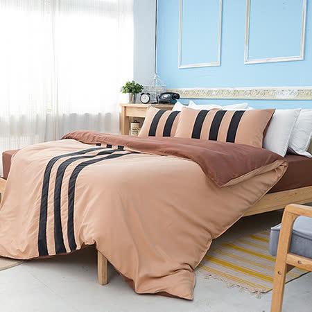 《KOSNEY 焦糖星冰樂》活性印染雙人四件式床包被套組