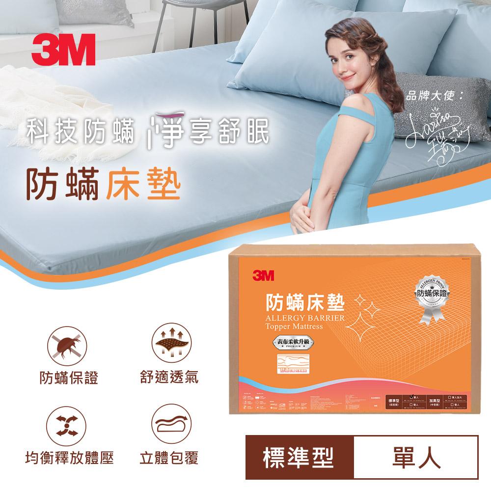 ~3M~ Filtrete防蹣床墊~低密度 型 單人3 X 6.2