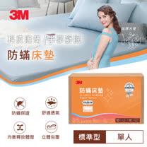 【3M】<br>100% 防蹣床墊