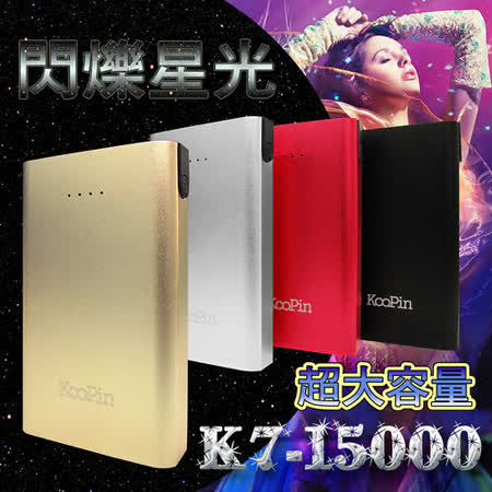 BSMI認證 台灣製 星光K7-15000 鋁合金大容量智慧行動電源