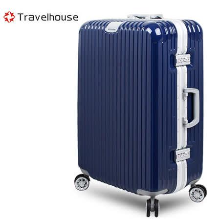 【Travelhouse】爵世風華 26吋PC鋁框鏡面行李箱(寶藍)