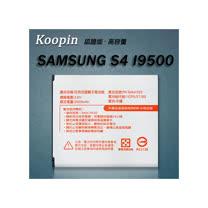 Koopin 三星 Samsung Galaxy J N075T / S4 i9500 認證版高容量防爆鋰電池